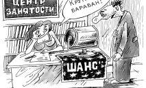 В Украине придумали новшество для безработных