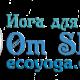 Центр йоги и духовного развития «Ом Шанти»