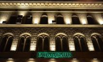 «ОЩАДБАНК» уличили в коррупции (документ)