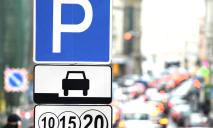 Новые правила парковки в Днепре: что поменяется?