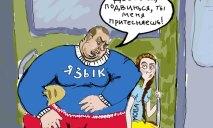 Украинцев хотят наказывать за неуважение к родному языку