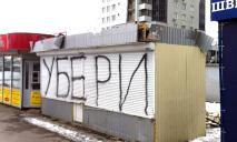 Владельцев киосков в Днепре обяжут сообщать о появлении новых торговых точек