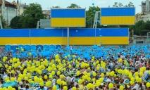 В Днепре ко Дню соборности Украины создадут «живой» флаг