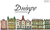 Жителям Днепра предлагают выбрать, как будет выглядеть карточка горожанина