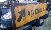 Россия не дает гарантий на счет Авдеевки