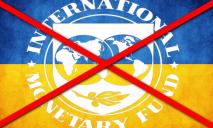 В Раде зарегистрировали закон о моратории на сделки с МВФ