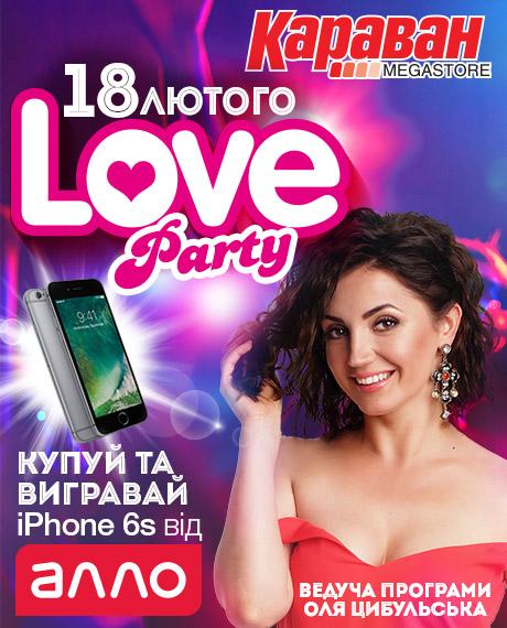 460х570_loveparty