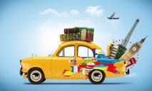Путешествие на машине за границу стало дороже