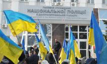 В Днепре активисты добиваются увольнения главы областной полиции (ФОТО, ВИДЕО)