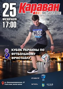 Футбол_Караван