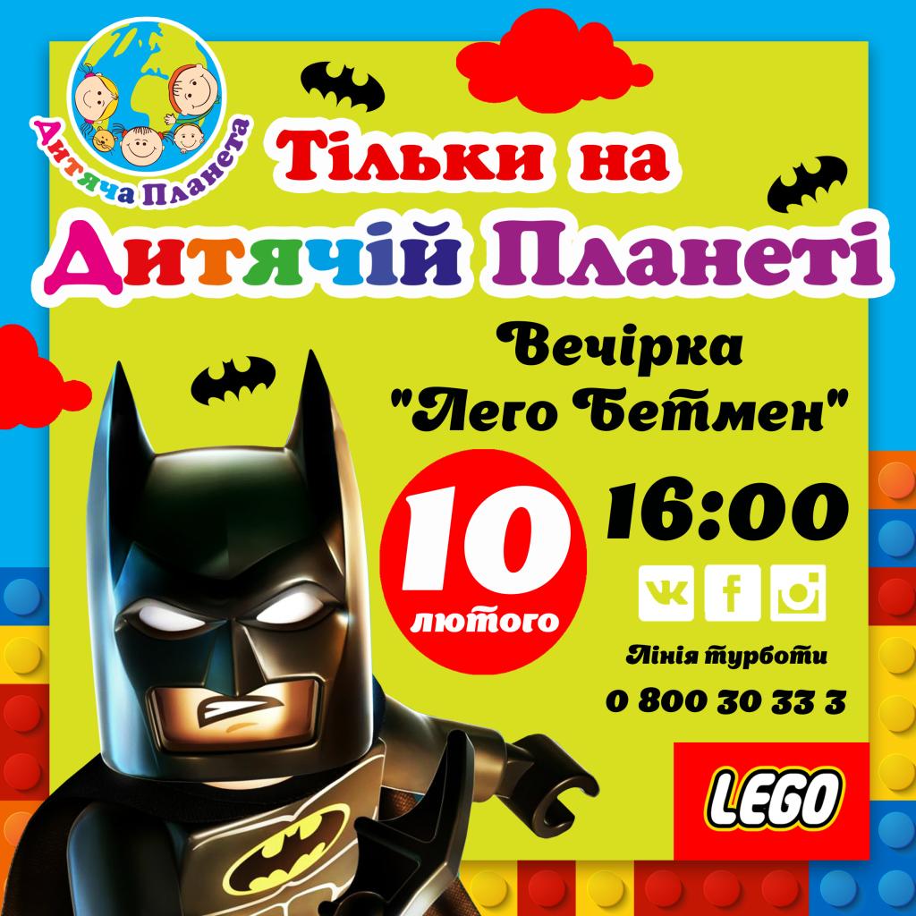 Lego_Betmen