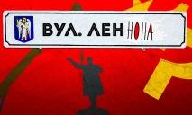 Как прошла декоммунизация улиц в Украине