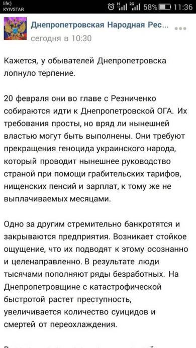 днр_дніпро