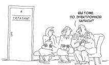 Жители Днепра активно пользуются электронной очередью в больницу