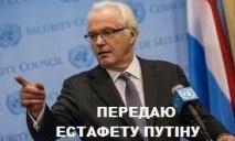 «Постпред Кремля в аду»: реакция соцсетей на смерть Чуркина (ФОТО)