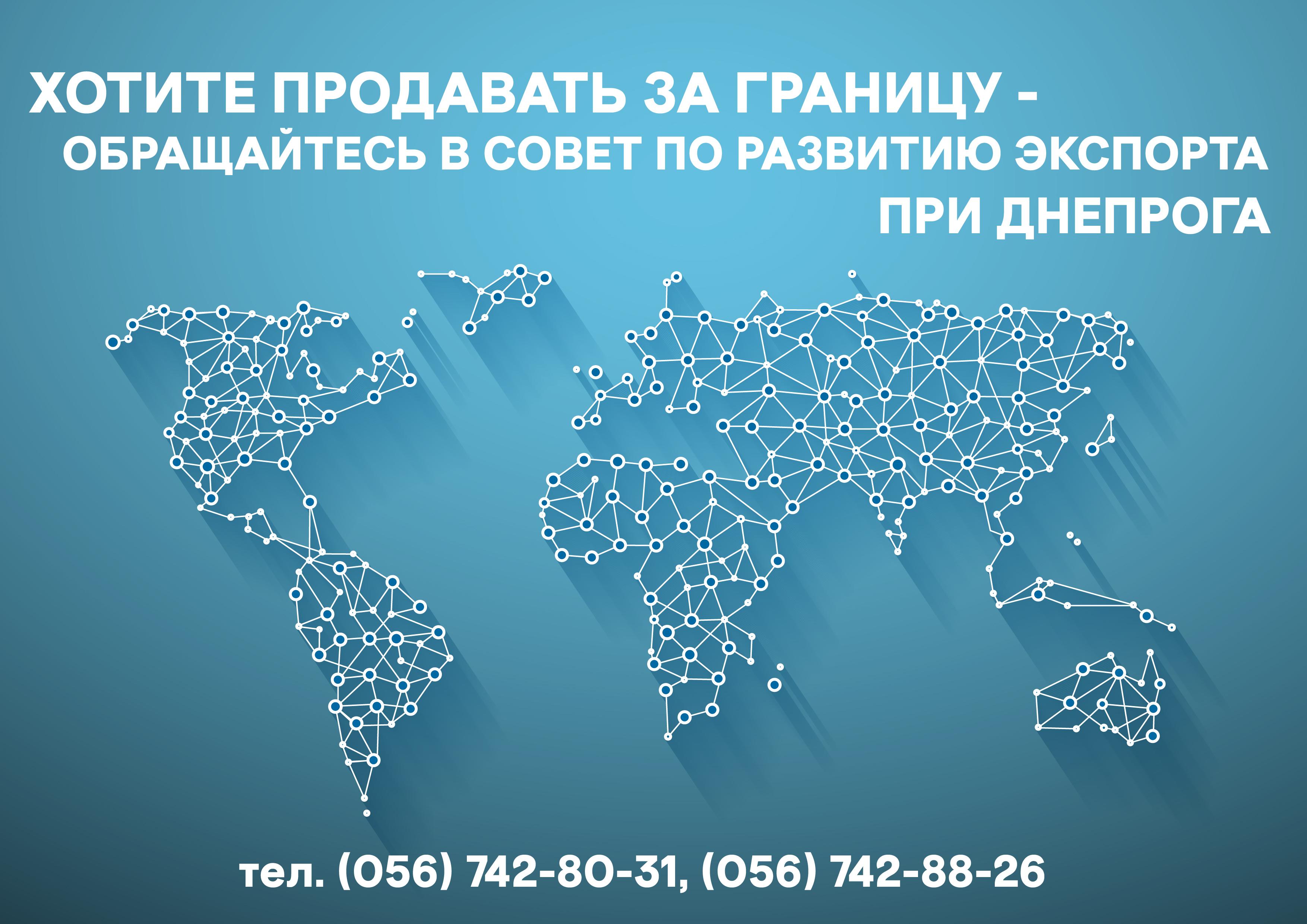 продаж_за_кордон_рус_01-01 (1)