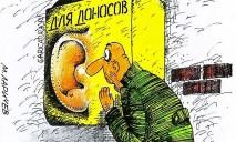 Украинцам хотят платить за стукачество