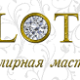Ювелирная мастерская ZOLOTOV