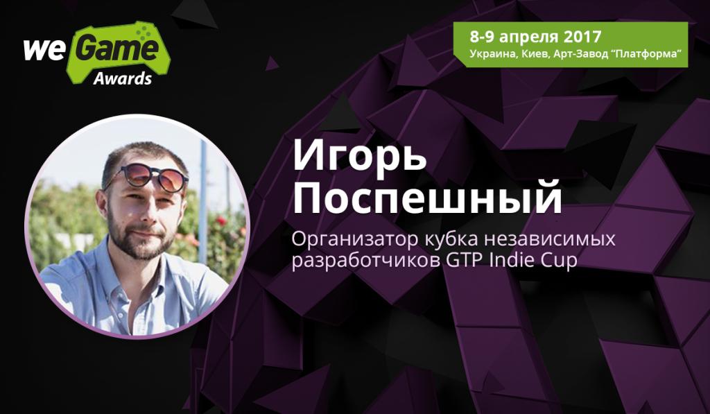 Ihor-Pospishnyi-speaker--ru+