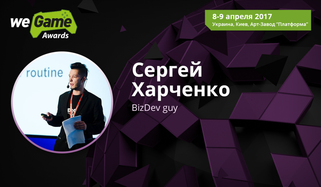 Sergey-Kharchenko-speaker--ru