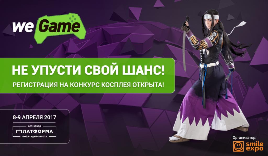 WeCos_1200x700_ru