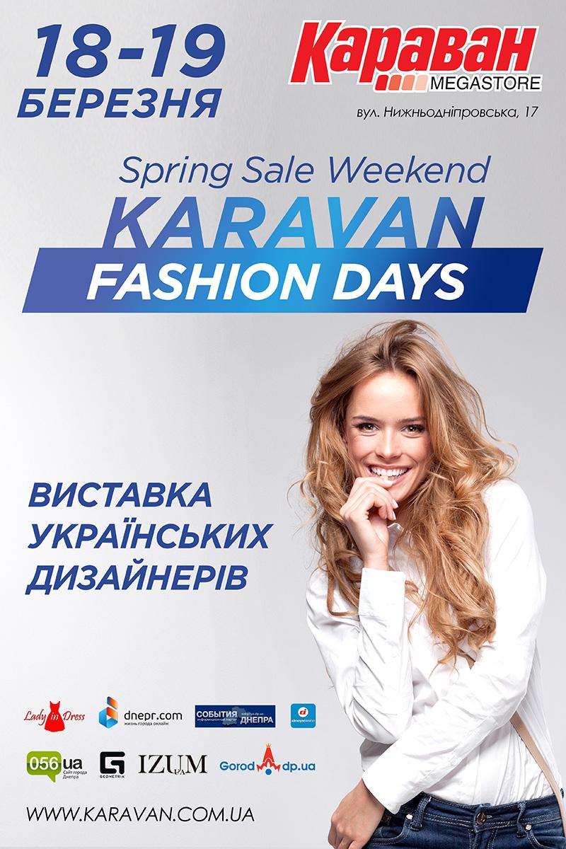 fashion_2017_dnepr 1200x1800