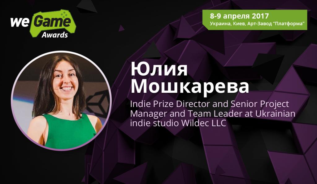 speaker-Yuliya-Moshkaryova-ru
