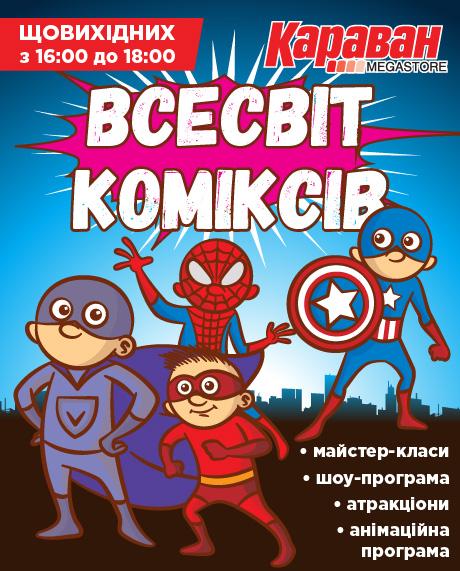всесвит_комиксив_А1-02