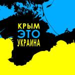1435070313_krym-eto-ukraina