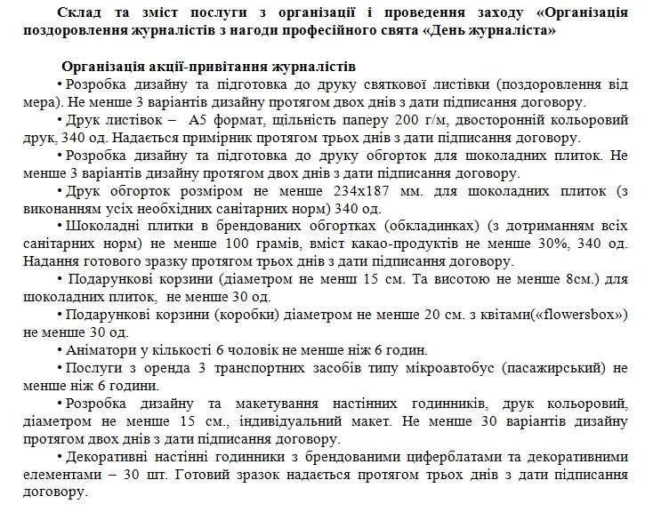 1493391665_tender-den-zhurika