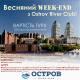WEEK-END на ОСТРОВЕ