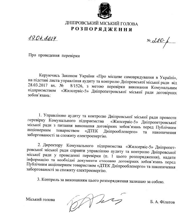 20-58f8913767406-filatov_podpisal_rasporyazhenie_o_provedenii_prove.original