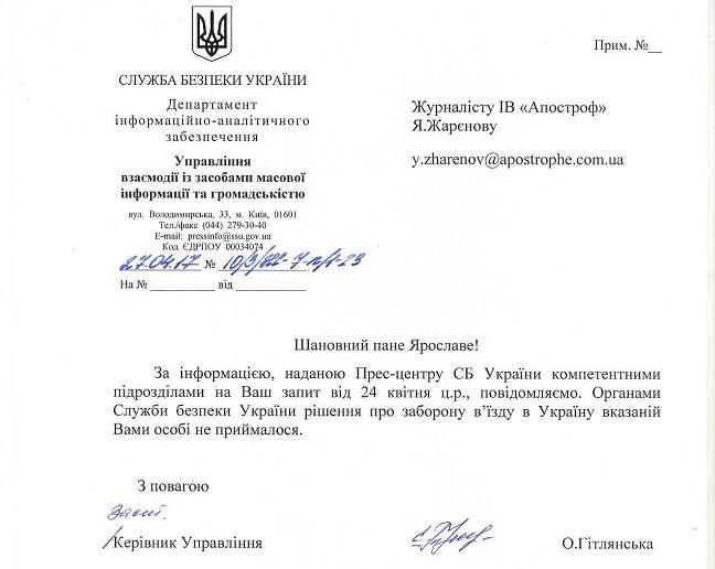 СБУ разрешила Аллегровой выступать вУкраине после гастролей вКрыму