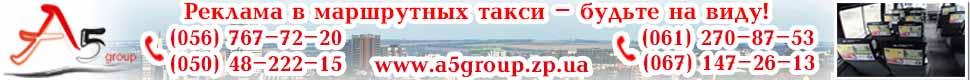 A5group_банер