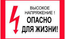 На Днепропетровщине мужчина умер от удара током