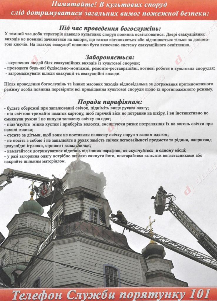 Противопожарная агитация 1