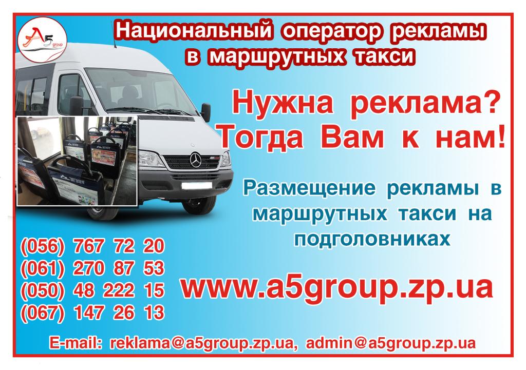 Реклама А5_8