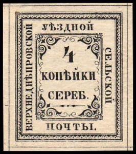 Верхнеднепровская_земская_марка