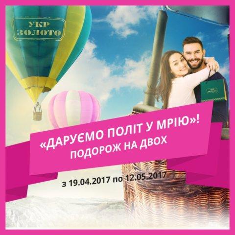 Укрзолото - Днепр Инфо 1ca8afe152392