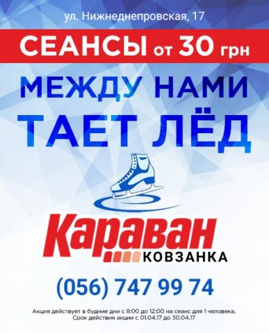 mezhdu-nami-taet-led_460-1_yur-387x480