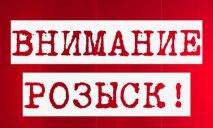На Днепропетровщине разыскивают двоих мошенников