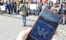 В Днепре протестуют против блокировки «Вконтакте»