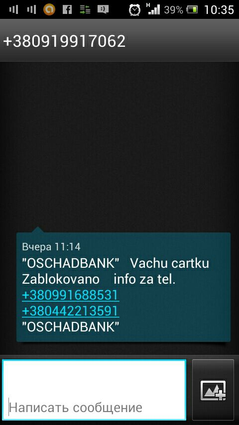 Ощадбанк_sms