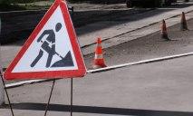 В ближайшее время начнется капитальный ремонт трассы Днепр — Кривой Рог