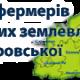 Асоціація фермерів Дніпропетровської області