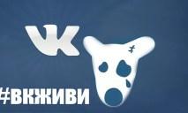 Украинцы собирают подписи для отмены блокировки Вконтакте