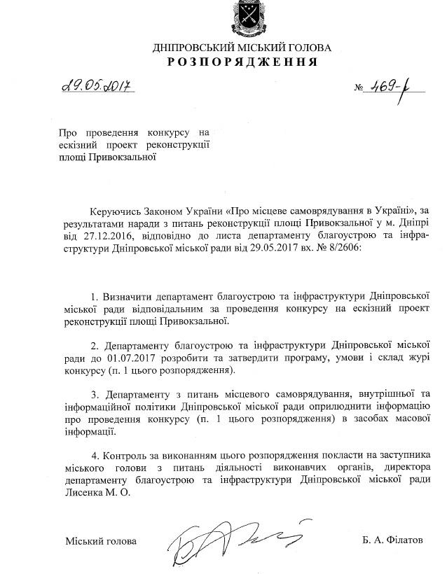 02-593123ec71234-v_dnepre_provedut_konkurs_na_skiznyj_proekt_rekons.original