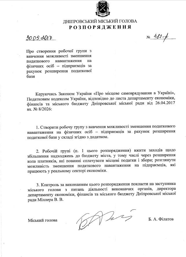02-5931732151b17-filatov_sozdal_rabochuyu_gruppu_kotoraya_dolzhna_u.original
