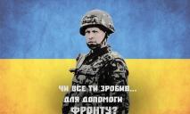 Волонтер показал, как власти Днепропетровщины «помогают» военным