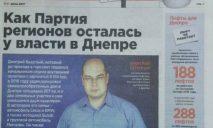 Филатовская «Муниципальная полиция» отобрала у промоутеров часть тиража газеты, которая критикует мэра